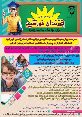 مدرسه استثنائی فرزندان خورشید تبریز