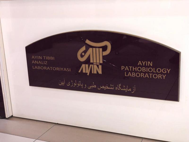 آزمایشگاه پاتولوژی آیین