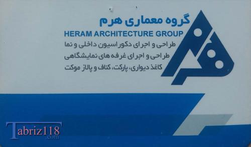 گروه معماری هرم