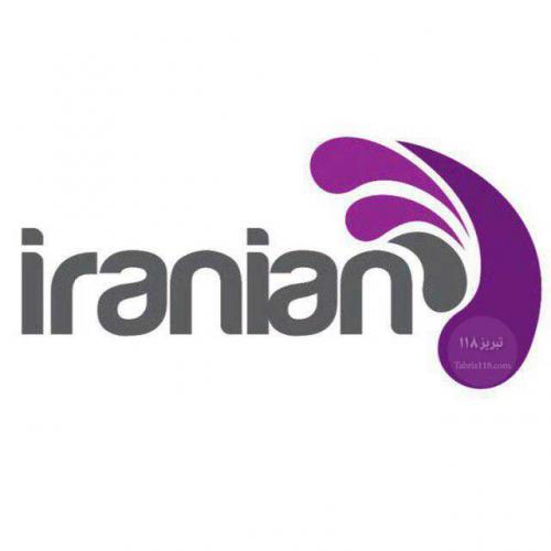 در مانگاه تخصصی زیبایی ایرانیان