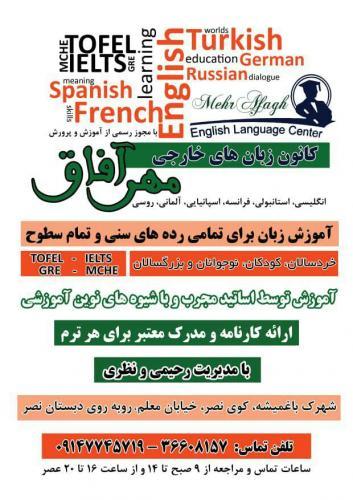 آموزشگاه زبان های خارجی مهر آفاق