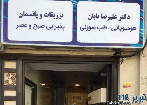 دکتر علیرضا تابان