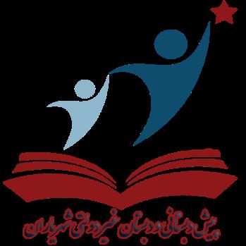 دبیرستان غیردولتی پسرانه شهریاران(دوره دوم)