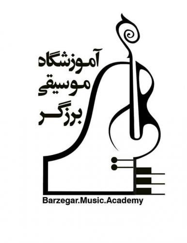 آموزشگاه موسیقی برزگر