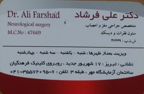 دکتر علی فرشاد