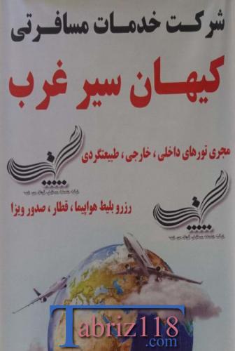 شرکت خدمات مسافرتی کیهان سیر غرب