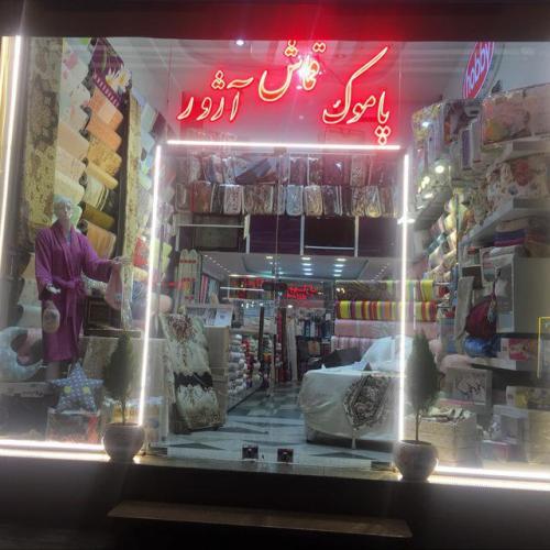 قماش پاموک آژور