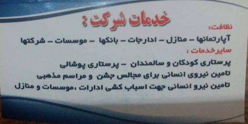 شرکت راهبران توسعه خدمات تبریز