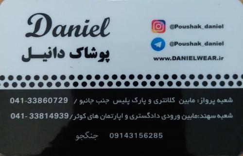 پوشاک دانیال