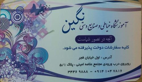 آموزشگاه خیاطی و صنایع دستی نگین