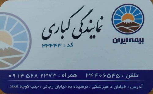 بیمه ایران نمایندگی کباری کد 33343