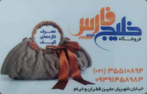فروشگاه خلیج فارس