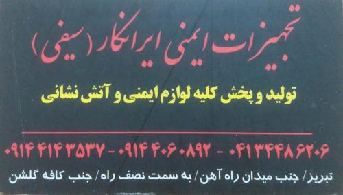 تجهیزات ایمنی ایرانکار (سیفی)