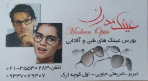 عینک مدرن