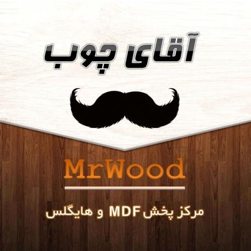 تولید ام دی اف آقای چوب