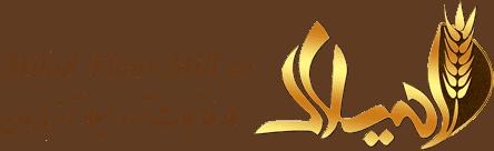 کارخانجات آرد میلاد آذربایجان