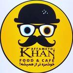 فود کافه خان